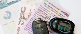 Что делать, если лишился свидетельства о регистрации ТС (СТС)