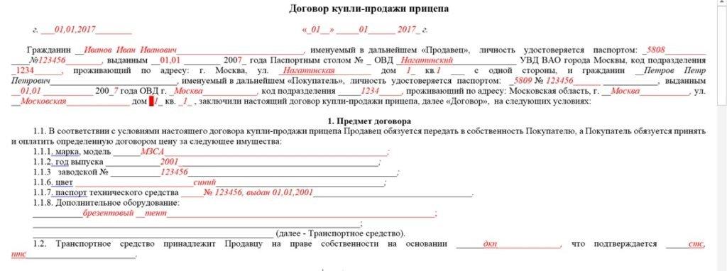 Образец заполнения ДКП для прицепа: