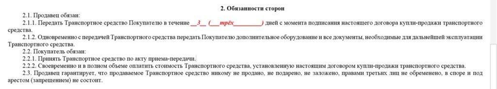 Образец заполнения ДКП для прицепа