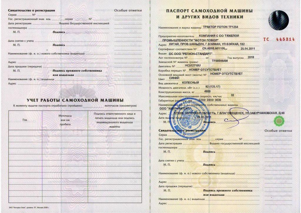 Образец паспорта ТС: