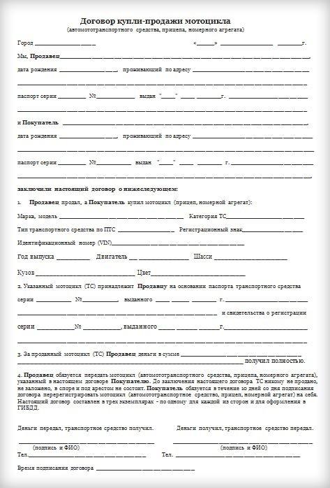 Документ при продаже мотоцикла