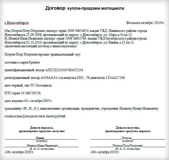 Заполнение документов при продаже мото