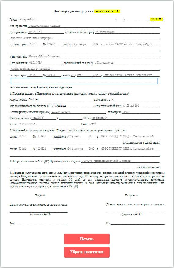 Заполнение документов на мото