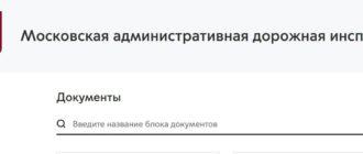 Московская административная дорожная инспекция: обращение граждан