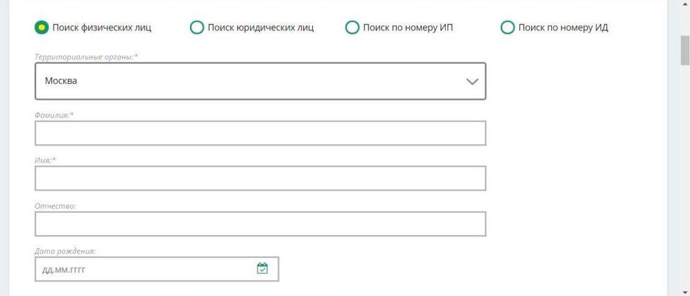 Что нужно для проверки на портале ФССП