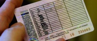 Замена водительского удостоверения через Госуслуги: пошаговая инструкция