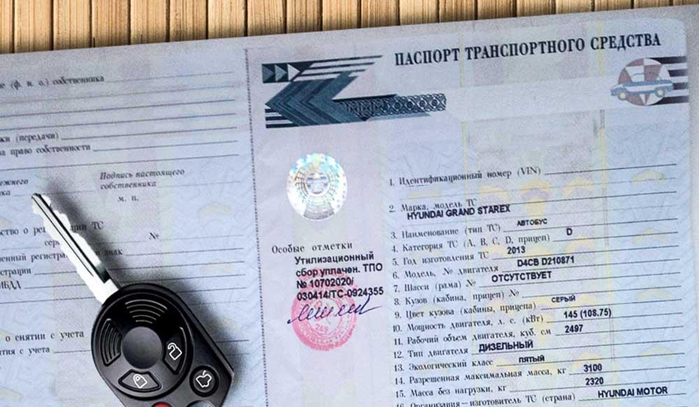 Можно ли снять транспортное средство с учета если отсутствуют документы на него
