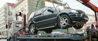 Как забрать автомобиль со штрафплощадки - нужно ли оплачивать штраф