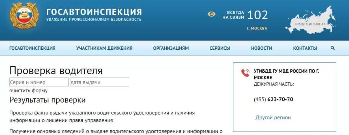 Как узнать лишали ли водителя прав через сайт ГИБДД