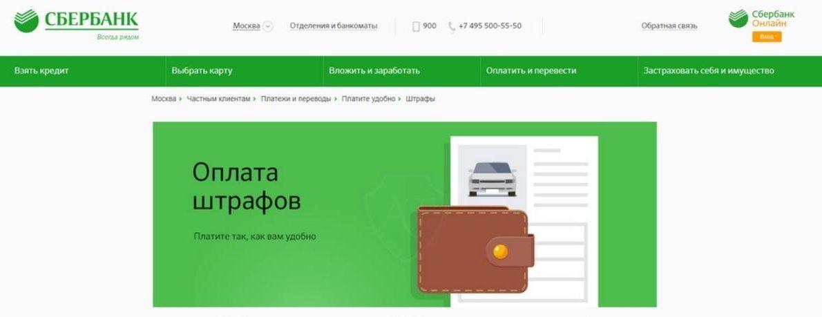 Можно ли оплатить штрафы ГИБДД в Сбербанк Онлайн по скидке