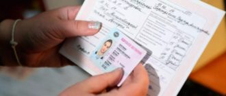 Как узнать дату выдачи первого водительского удостоверения в РСА