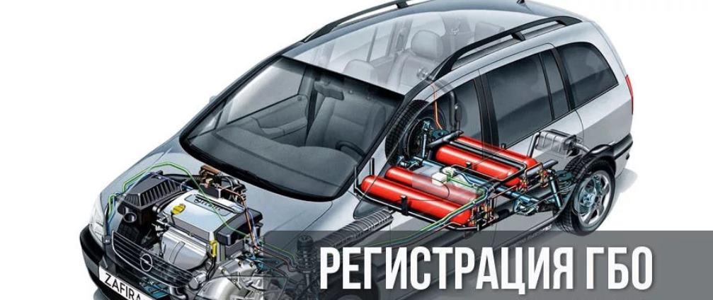 Как оформить в ГИБДД газовое оборудование в машину