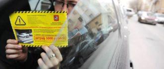 Можно ли оспорить штраф за парковку