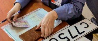Как снять запрет на регистрационные действия с машиной