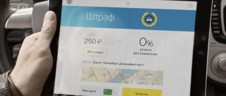 Как проверить штраф ГИБДД в Тинькофф банке