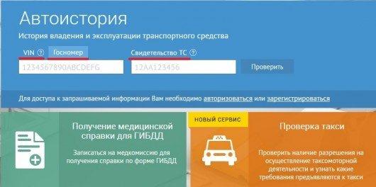 ввод данных для поиска авто