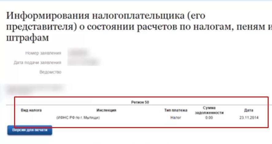 заявление на оплату налога на машину